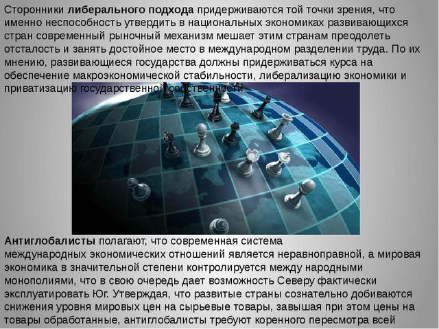 Антиглобалистыполагают, что современная системамеждународных экономических...