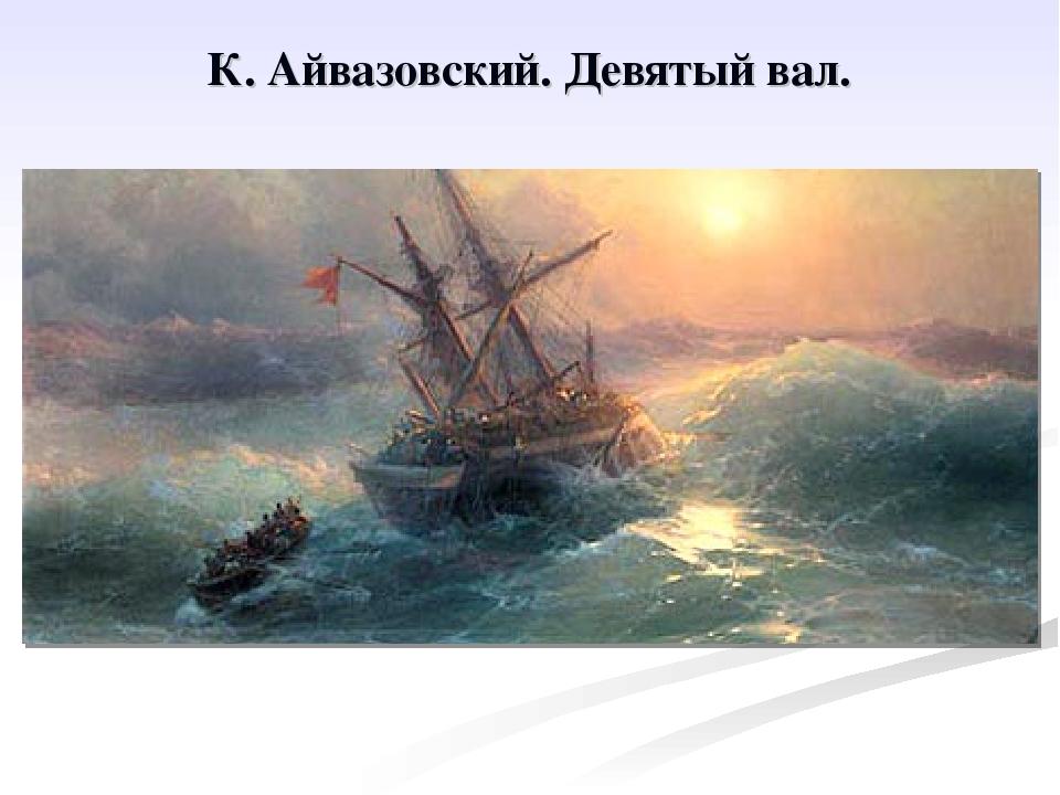 К. Айвазовский. Девятый вал.