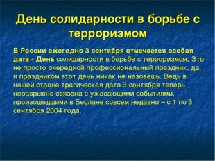 День солидарности в борьбе с терроризмом В России ежегодно 3 сентября отмечае