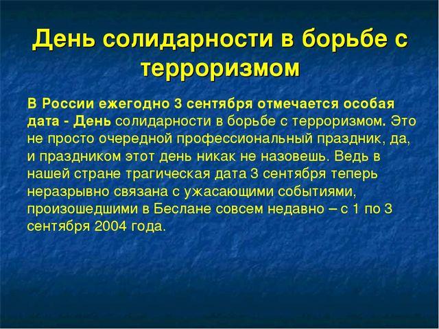 День солидарности в борьбе с терроризмом В России ежегодно 3 сентября отмечае...