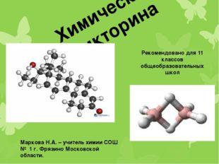 Химическая викторина Рекомендовано для 11 классов общеобразовательных школ Ма