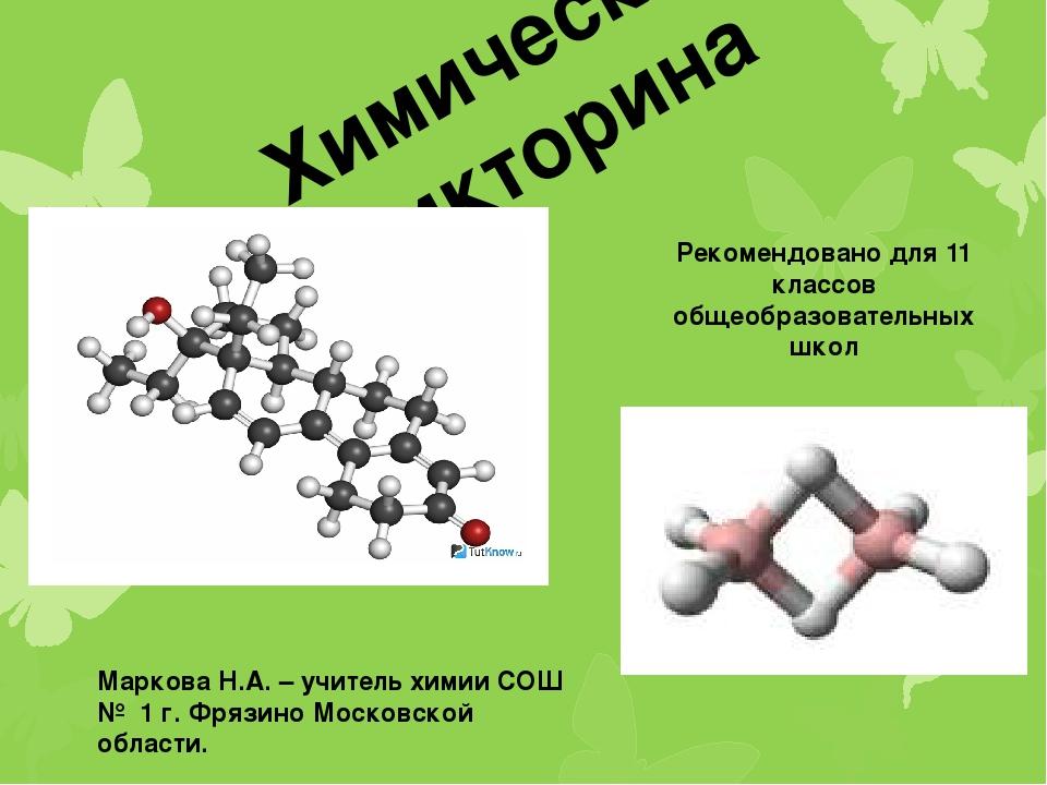 Химическая викторина Рекомендовано для 11 классов общеобразовательных школ Ма...