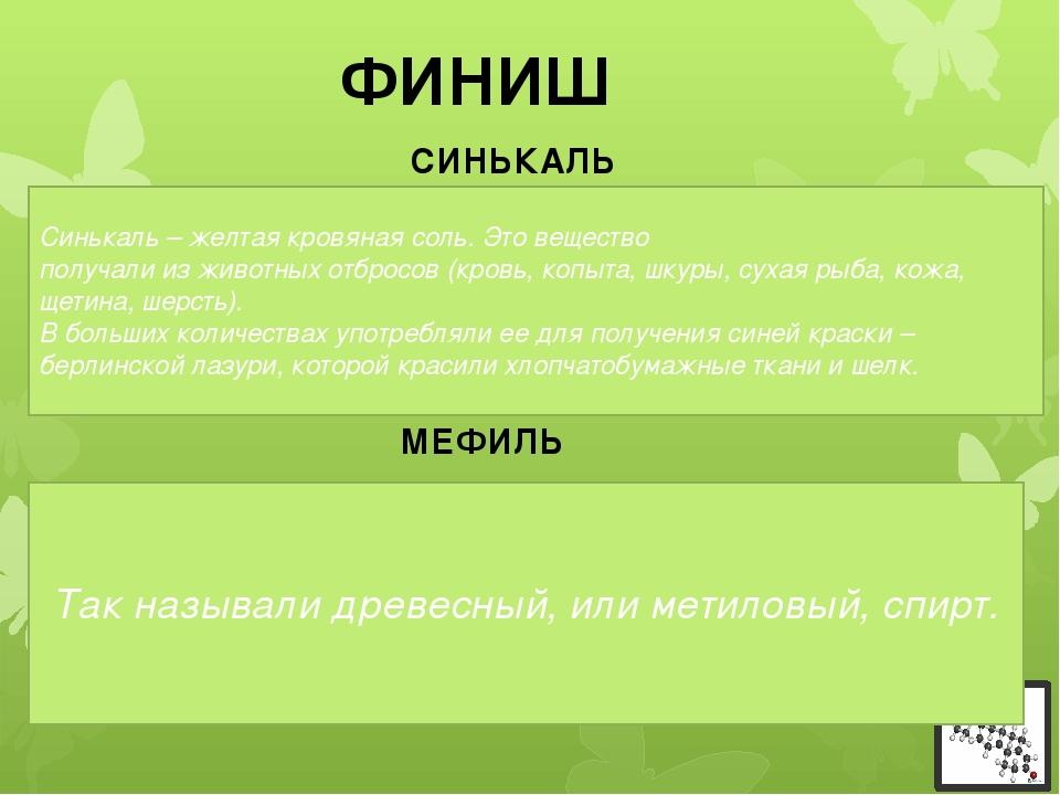 ФИНИШ СИНЬКАЛЬ Правительственный Сенат в 1749 г. постановил отпускать московс...