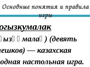 Основные понятия и правила игры Тогызкумалак (Тоғызқұмалақ) (девять камешков