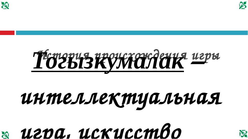 История происхождения игры Тогызкумалак – интеллектуальная игра, искусство...