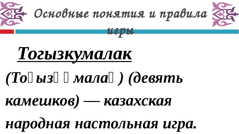 Основные понятия и правила игры Тогызкумалак (Тоғызқұмалақ) (девять камешков...