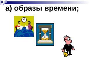 а) образы времени;
