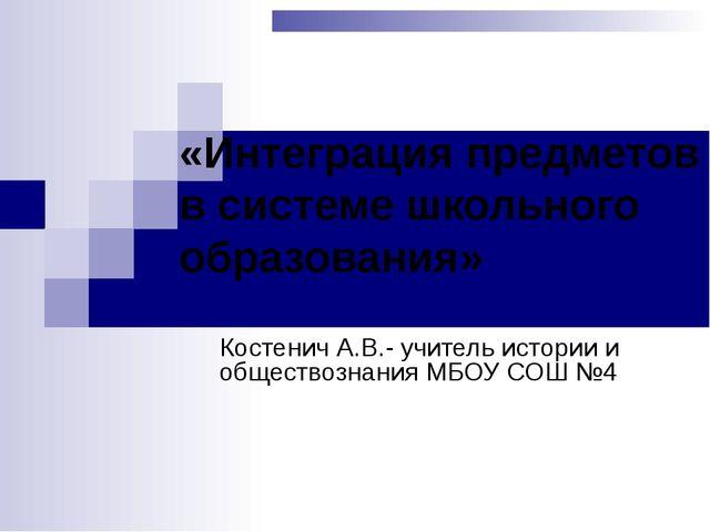 «Интеграция предметов в системе школьного образования» Костенич А.В.- учител...