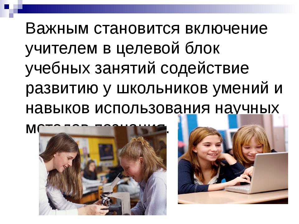 Важным становится включение учителем в целевой блок учебных занятий содействи...
