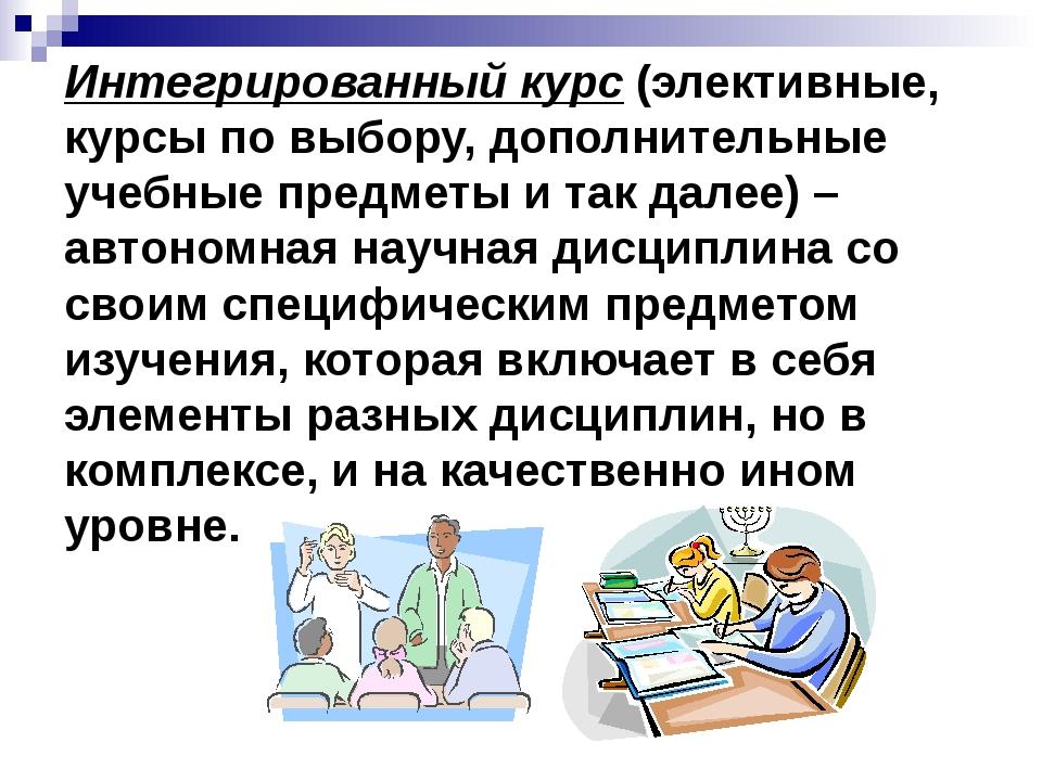 Интегрированный курс (элективные, курсы по выбору, дополнительные учебные пре...