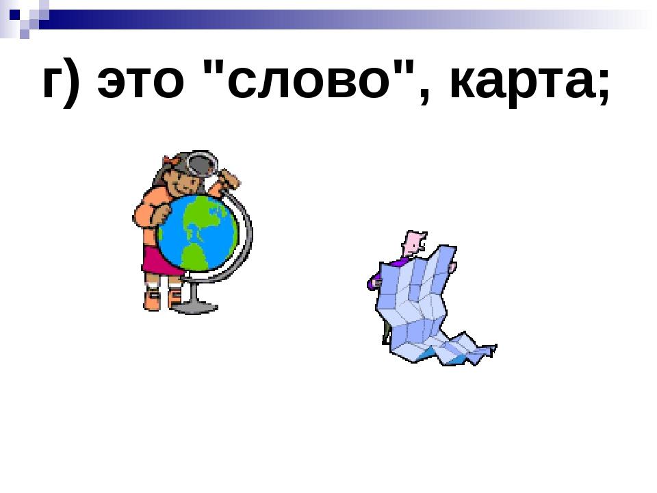 """г) это """"слово"""", карта;"""