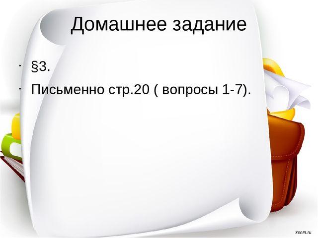 Домашнее задание §3. Письменно стр.20 ( вопросы 1-7).