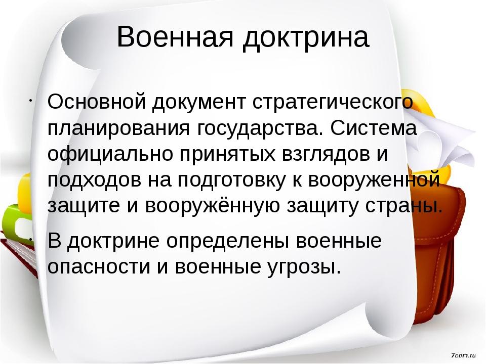 Военная доктрина Основной документ стратегического планирования государства....