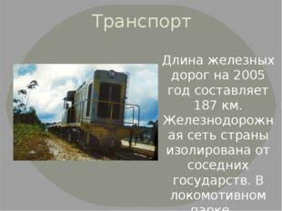 Транспорт Длина железных дорог на 2005 год составляет 187 км. Железнодорожная