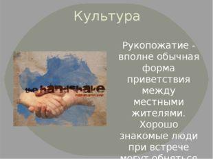 Культура Рукопожатие - вполне обычная форма приветствия между местными жителя