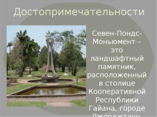 Достопримечательности Севен-Пондс-Моньюмент – это ландшафтный памятник, распо