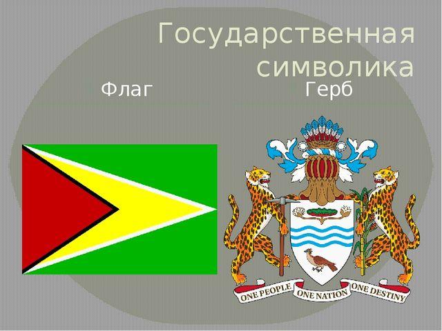 Государственная символика Флаг Герб