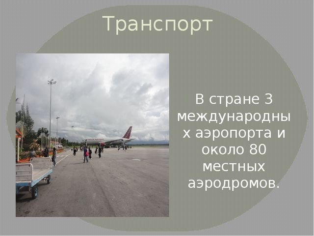 Транспорт В стране 3 международных аэропорта и около 80 местных аэродромов.