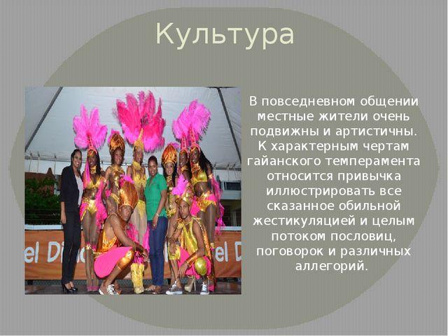 Культура В повседневном общении местные жители очень подвижны и артистичны. К...