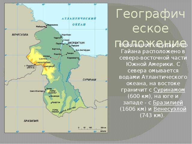 Географическое положение Небольшое государство Гайана расположено в северо-во...