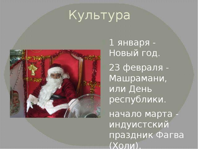 Культура 1 января - Новый год. 23 февраля - Машрамани, или День республики. н...