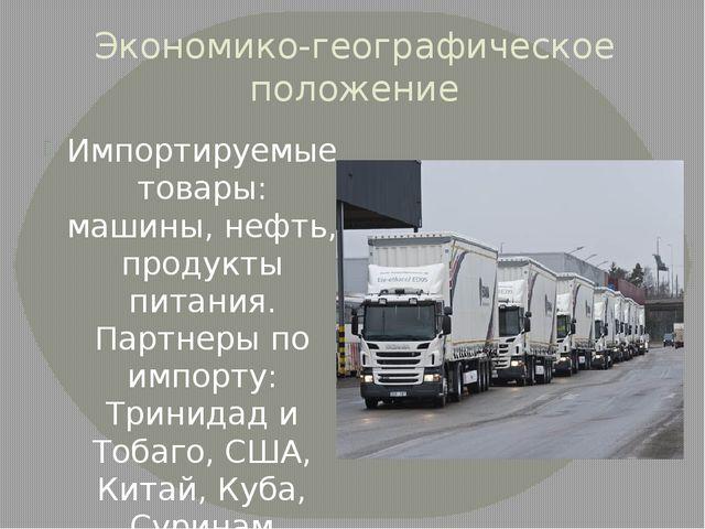 Экономико-географическое положение Импортируемые товары: машины, нефть, проду...