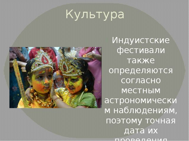 Культура Индуистские фестивали также определяются согласно местным астрономич...