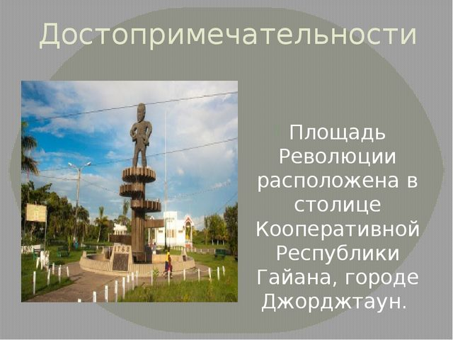 Достопримечательности Площадь Революции расположена в столице Кооперативной Р...