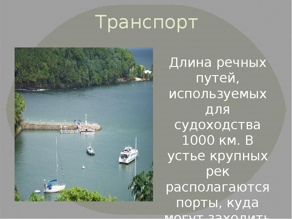 Транспорт Длина речных путей, используемых для судоходства 1000 км. В устье к...