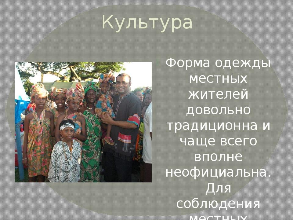 Культура Форма одежды местных жителей довольно традиционна и чаще всего вполн...