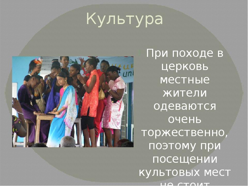 Культура При походе в церковь местные жители одеваются очень торжественно, по...