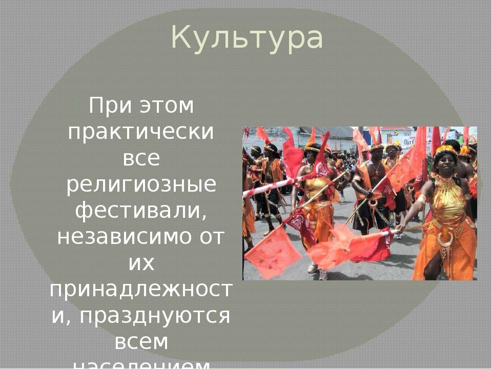 Культура При этом практически все религиозные фестивали, независимо от их при...