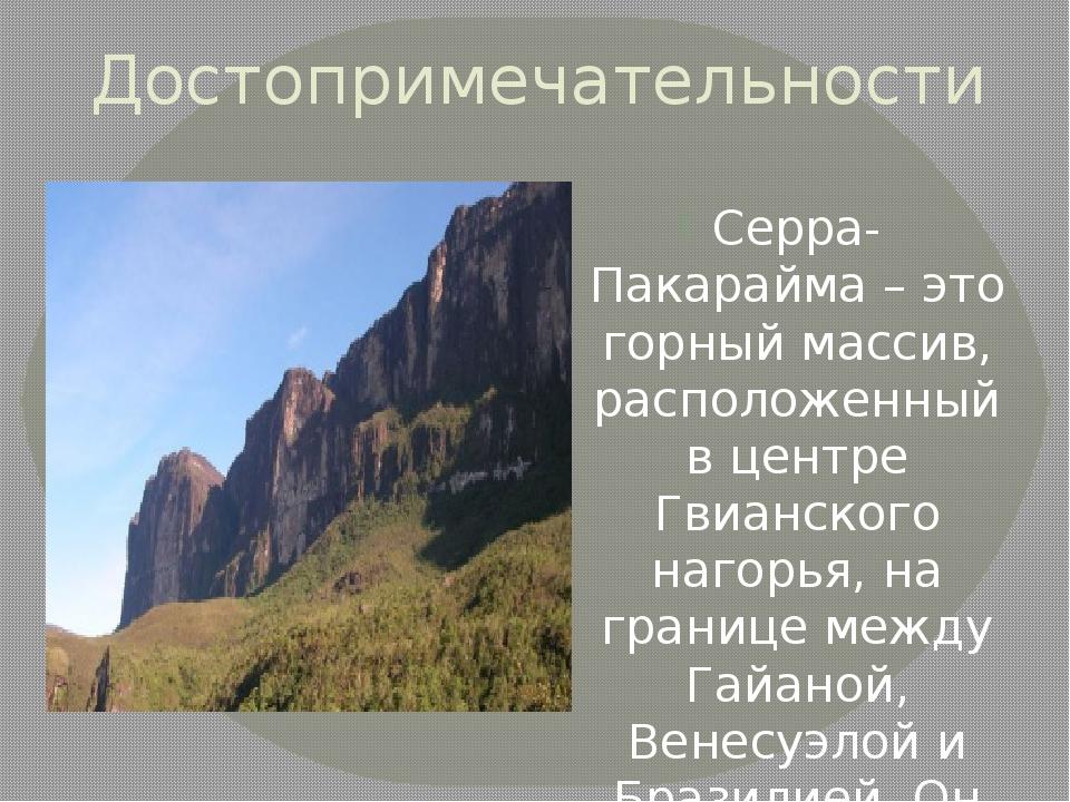Достопримечательности Серра-Пакарайма – это горный массив, расположенный в це...