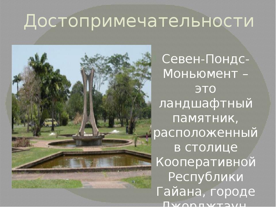 Достопримечательности Севен-Пондс-Моньюмент – это ландшафтный памятник, распо...