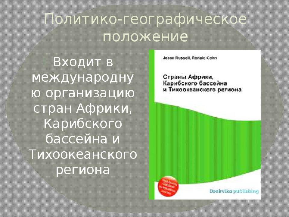 Политико-географическое положение Входит в международную организацию стран Аф...