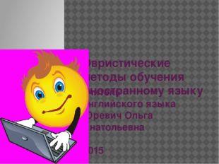 Эвристические методы обучения иностранному языку учитель английского языка Ю