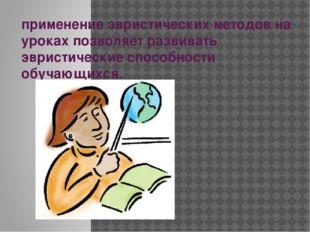 применение эвристических методов на уроках позволяет развивать эвристические