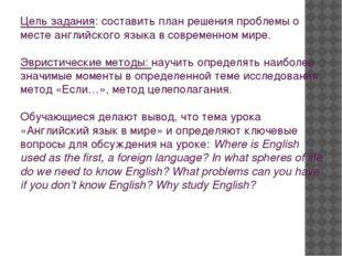 Цель задания: составить план решения проблемы о месте английского языка в сов