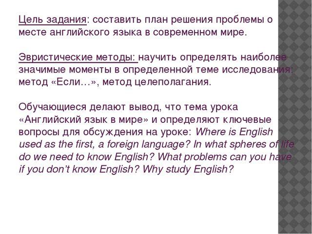 Цель задания: составить план решения проблемы о месте английского языка в сов...