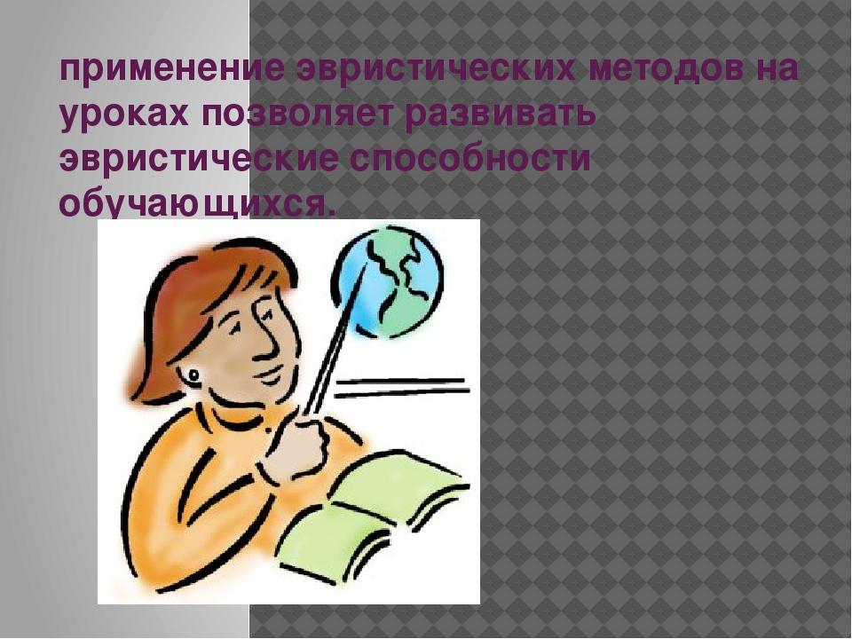 применение эвристических методов на уроках позволяет развивать эвристические...