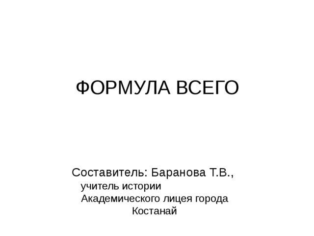 ФОРМУЛА ВСЕГО Составитель: Баранова Т.В., учитель истории Академического лице...