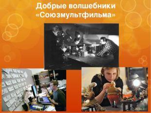 Добрые волшебники «Союзмультфильма»