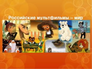 Российские мультфильмы – мир добра УРА, «Союзмультфильму»!