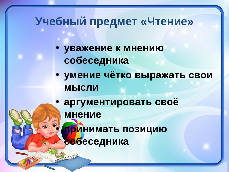 Учебный предмет «Чтение» уважение к мнению собеседника умение чётко выражать...