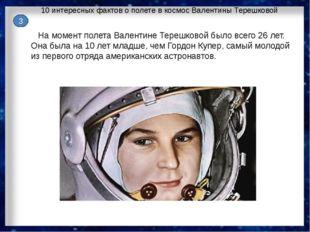 10 интересных фактов о полете в космос Валентины Терешковой На момент полета