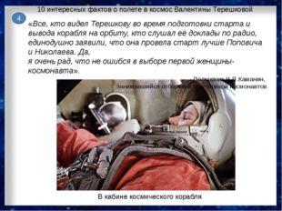 4 10 интересных фактов о полете в космос Валентины Терешковой В кабине космич