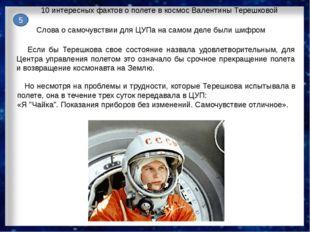 5 10 интересных фактов о полете в космос Валентины Терешковой Слова о самочув