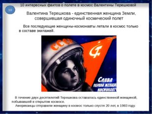 10 интересных фактов о полете в космос Валентины Терешковой В течение двух де