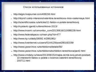 Список использованных источников http://algre.livejournal.com/408156.html htt