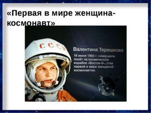 «Первая в мире женщина-космонавт»